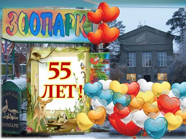Ангарскому зоопарку 55 лет! (+список желательных подарков)