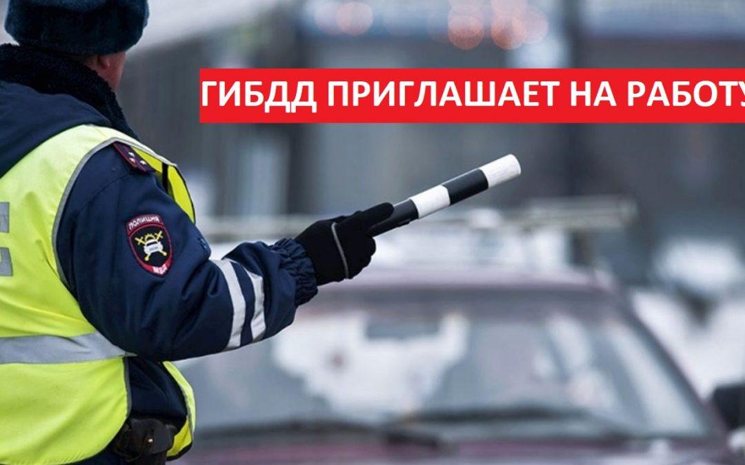 ГИБДД Ангарска приглашает на работу