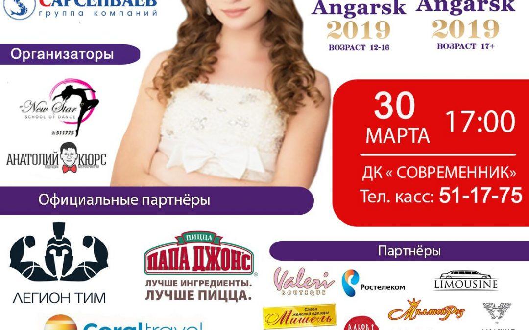 «Мисс Ангарск 2019» — как это будет?