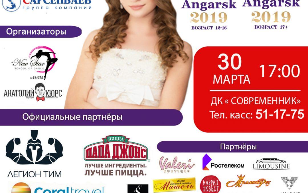 «Мисс Ангарск 2019» — дан старт Интернет-голосованию!