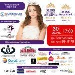 «Мисс Ангарск 2019» — дан старт Интернет голосованию!