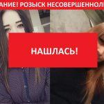 Нашлась пропавшая в Ангарске девушка — жива, здорова