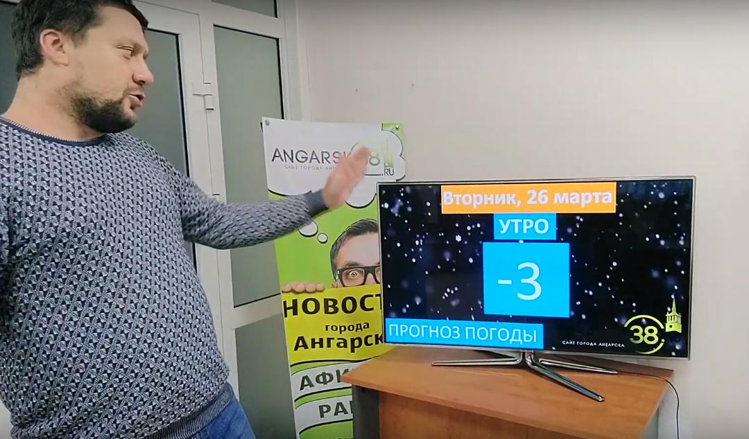 Погода в Ангарске 26 марта: прогноз, приметы и видеообзор