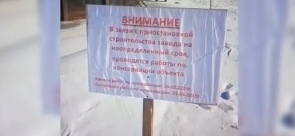 Строительство завода по розливу байкальской воды в Култуке суд признал незаконным (видео)