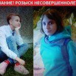 ВНИМАНИЕ! Поиск Кристины Рудневой (15 лет)!