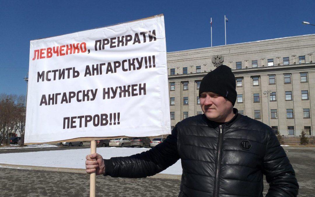 Одиночный пикет у «серого дома» в Иркутске:  «Левченко, не мсти Ангарску! Ангарску нужен Петров»