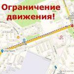 Ограничение движения транспорта на ул. Горького г. Ангарска 23 марта 2019 года