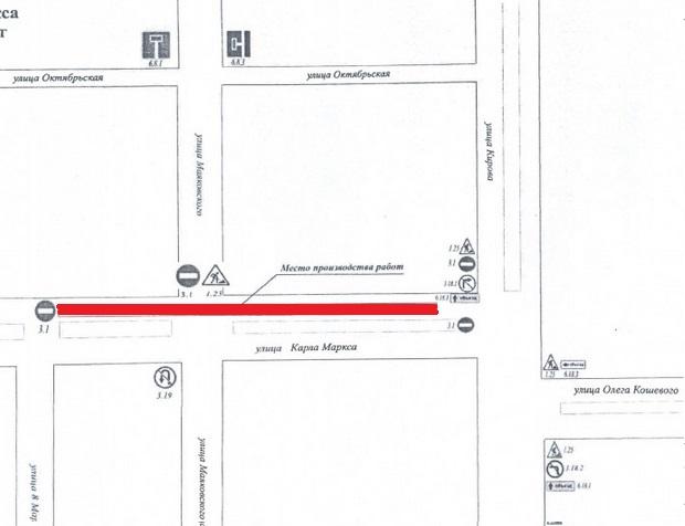 С 15 по 30 апреля будет ограничено движение транспорта на некоторых участках Карла Маркса
