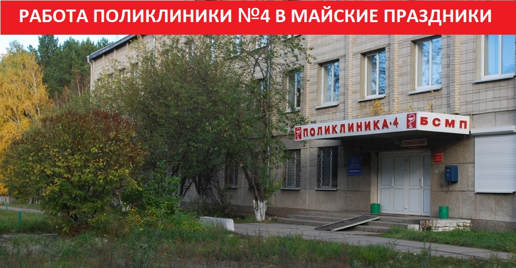 Работа поликлиники №4 в выходные и праздничные дни (расписание)