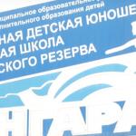 Спортшколу «Ангара» разрывают конфликты (видео)