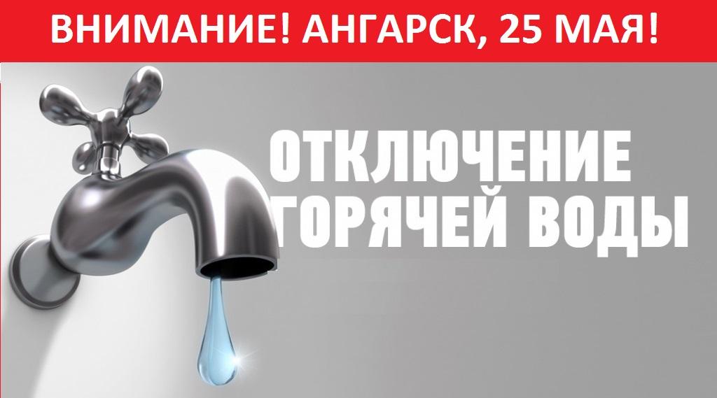 ВНИМАНИЕ! 25 мая в Ангарске отключат горячую воду!