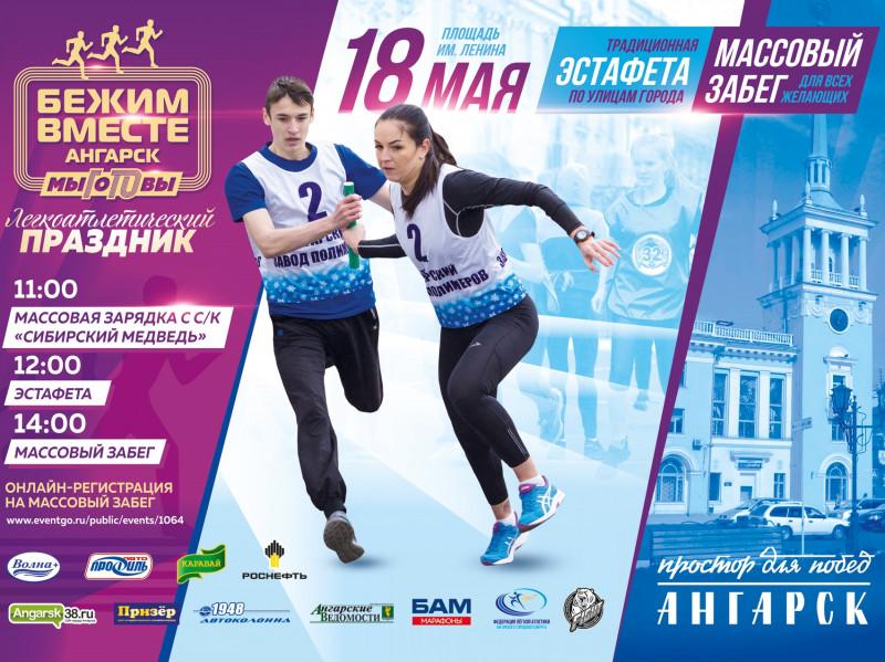Уже более тысячи ангарчан заявили об участии в «Бежим вместе. Ангарск. Мы ГоТОвы»