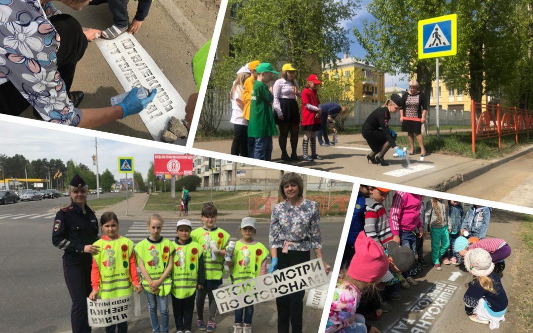 В Ангарске продолжается акция «Раскрасим город безопасностью»