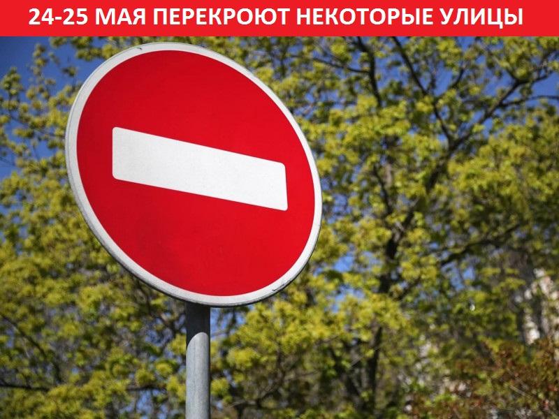 Внимание! В связи с празднованием Дня города, 24-25 мая будет перекрыто движение по некоторым улицам Ангарска (схема)