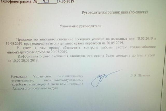 Отопительный сезон в Ангарске продлен до 20 мая