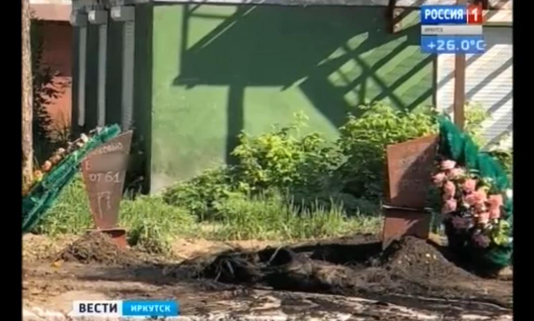 Надгробия своим живым соседям установили жители одного из дворов в Ангарске (видео)