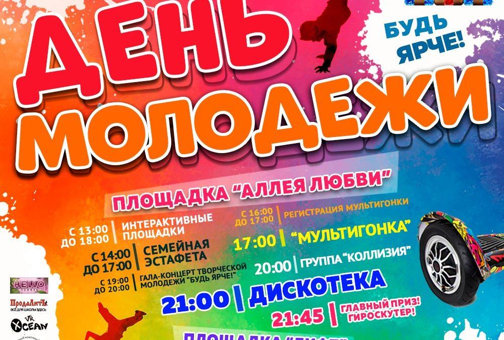День молодежи в Ангарске 2019