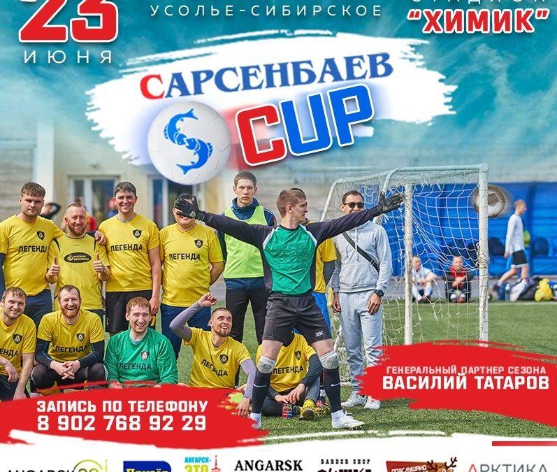 «Сарсенбаев CUP» превью турнира по футболу. Жеребьевка команд.