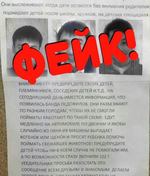 Полиция просит не распространять фейк о «банде педофилов», которому уже 10 лет…