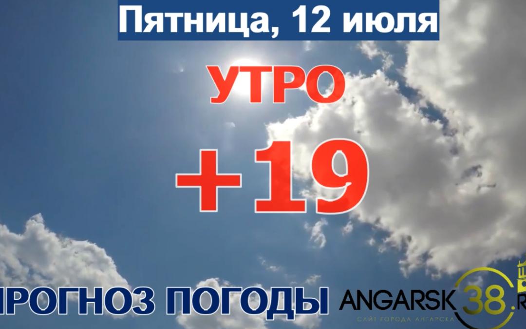 Погода в Ангарске 12 июля: прогноз, приметы и видеообзор