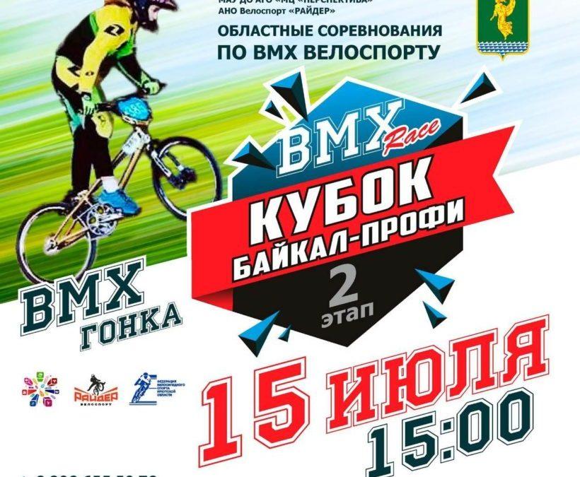 15 июля в Ангарске пройдут областные соревнования по BMX