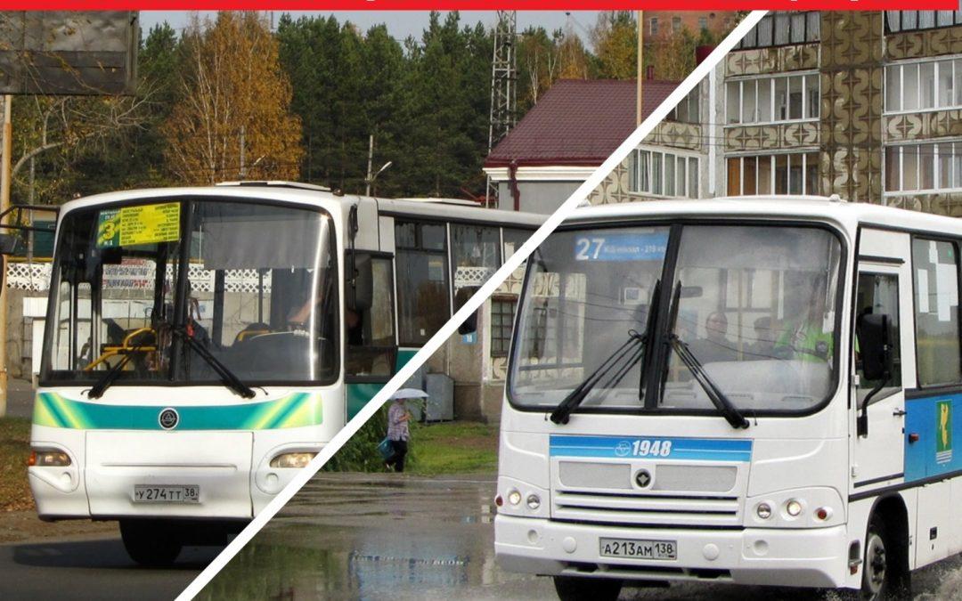 Вниманию пассажиров автобусов, следующих по маршрутам № 3 и № 27