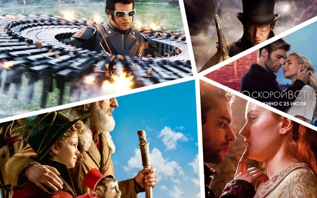 Премьеры в ангарских кинотеатрах сегодня (25 июля)