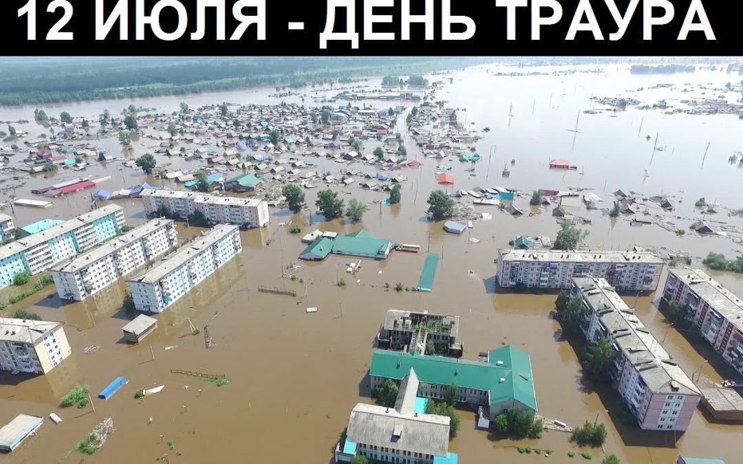 12 июля объявлен днём траура в Иркутской области