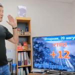 Погода в Ангарске 20 августа: прогноз, приметы и видеообзор