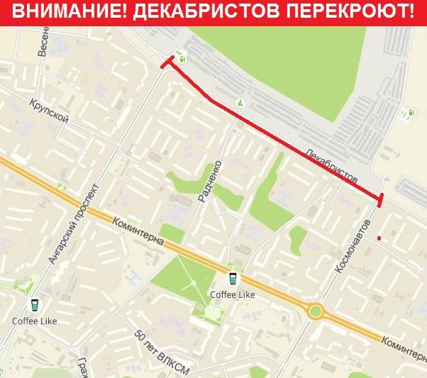 ВНИМАНИЕ! Улицу Декабристов в Ангарске перекроют на 2 месяца