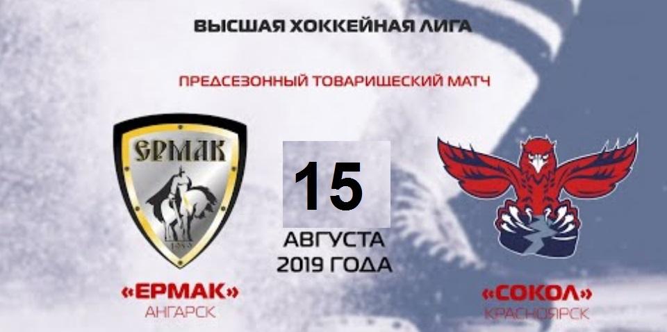 Прямая трансляция матча «Ермак» vs «Сокол» на нашем сайте с 19:00