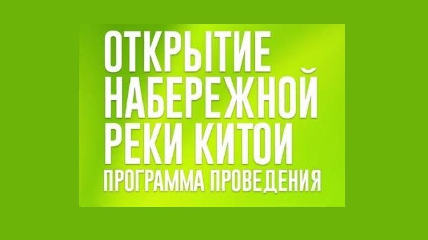 Программа праздничных мероприятий на открытии новой набережной в Ангарске 29 сентября (видео)