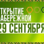 Долгожданное открытие набережной пройдет в Ангарске 29 сентября