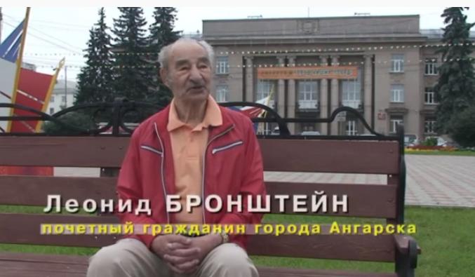 Обращение почетного гражданина Ангарска Леонида Яковлевича Бронштейна к жителям города