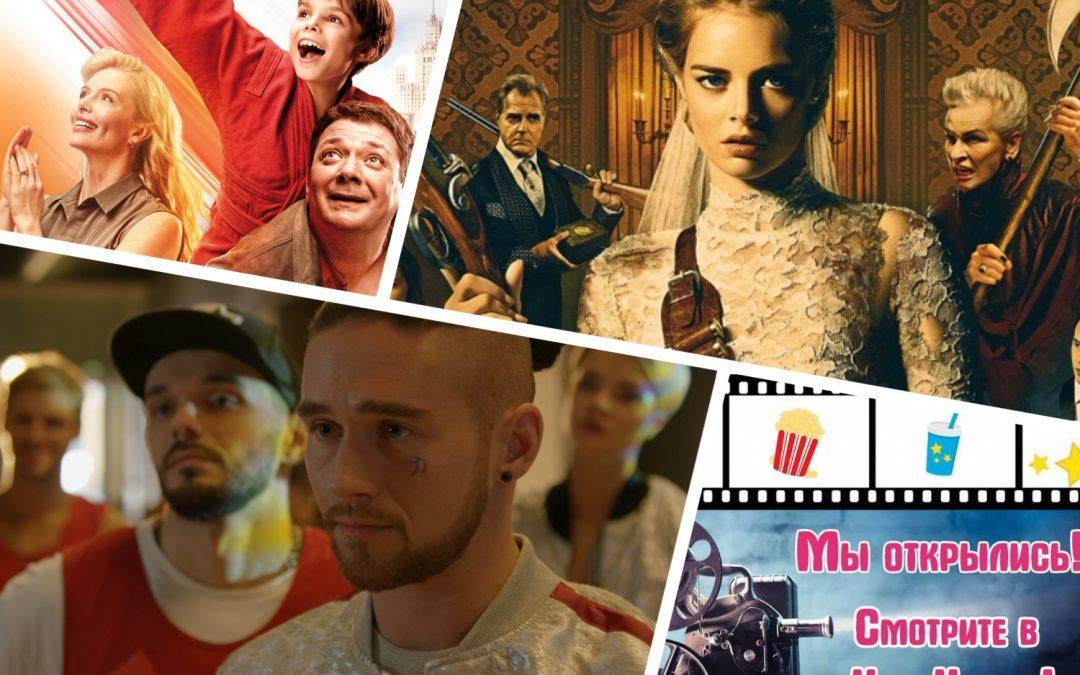 Премьеры в ангарских кинотеатрах сегодня (29 августа)