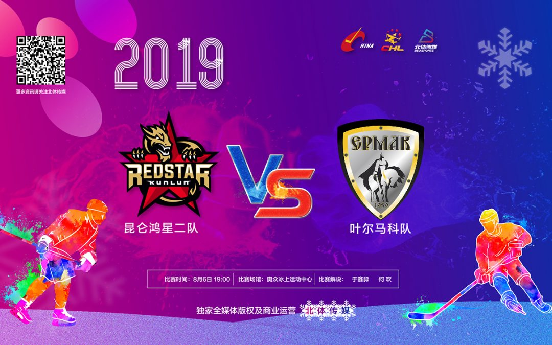 Прямая трансляция в 19:00 : ХК «ЕРМАК» (Россия) vs «Куньлунь Ред Стар» (Китай)