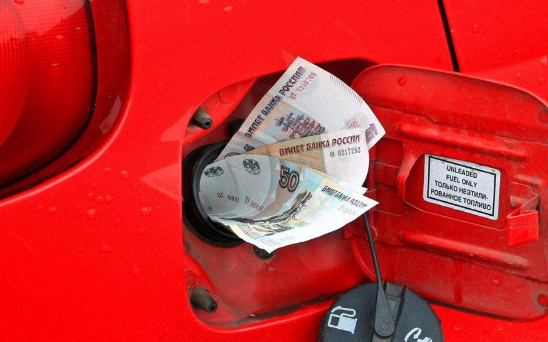 В России снова дорожает бензин (видео)