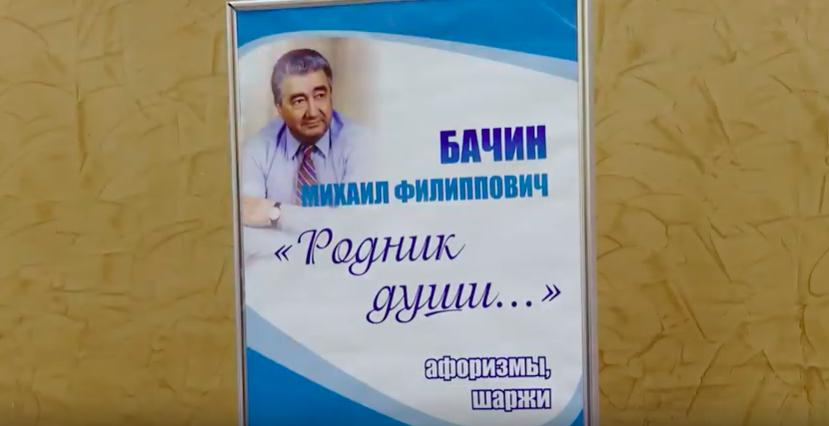 Памятный вечер о Михаиле Бачине прошел в Ангарске в ДК «Нефтехимик».