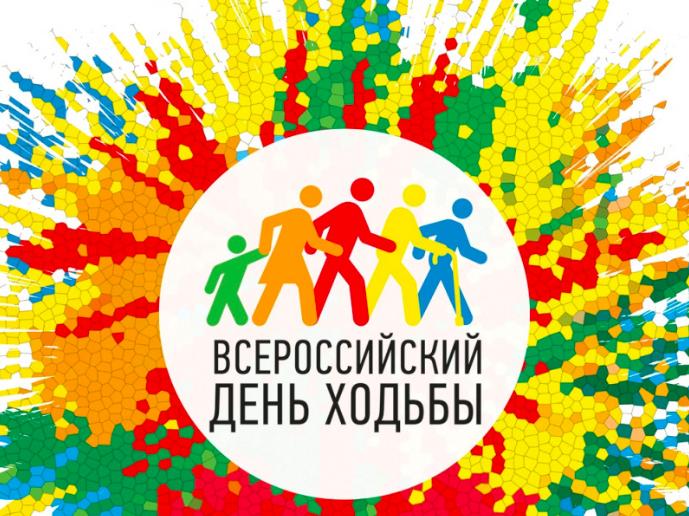 5 октября в Ангарске пройдет Всероссийский день ходьбы.