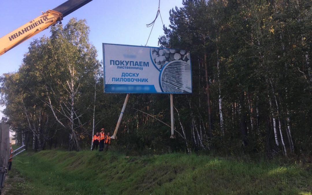 Вдоль федеральных дорог Иркутской области демонтировали рекламные билборды.