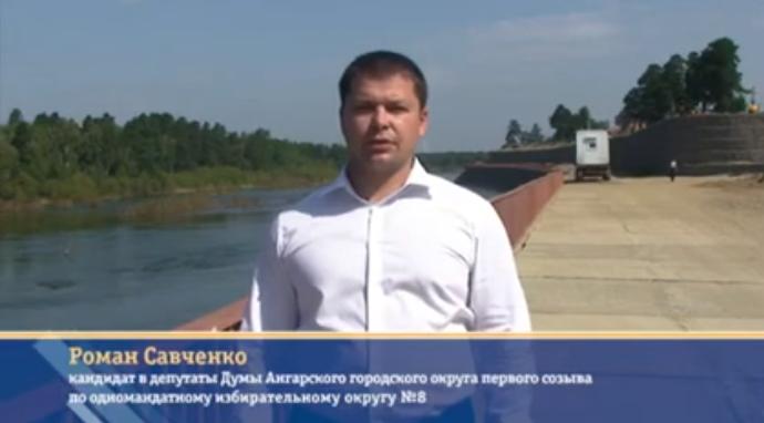 Роман Савченко, кандидат в депутаты Думы, кто он?