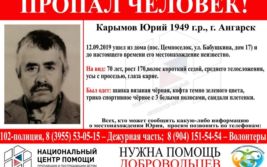 В Ангарске разыскивается Карымов Юрий.
