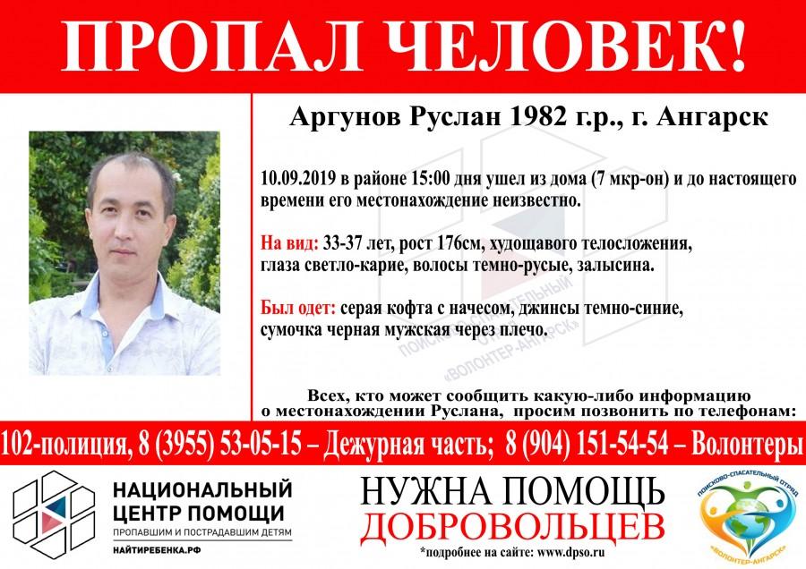 В Ангарске пропал Аргунов Руслан, 1982 года рождения.