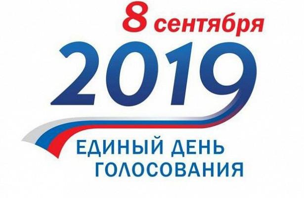 Итоги голосования 8 сентября 2019 года по Иркутской области