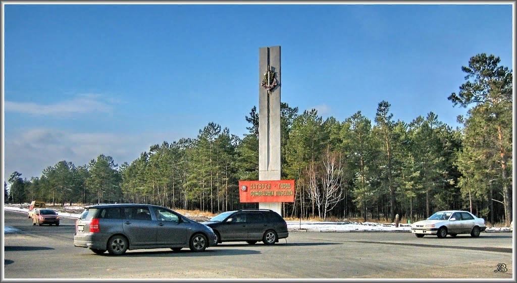 «Ангарск — город, рожденный победой».