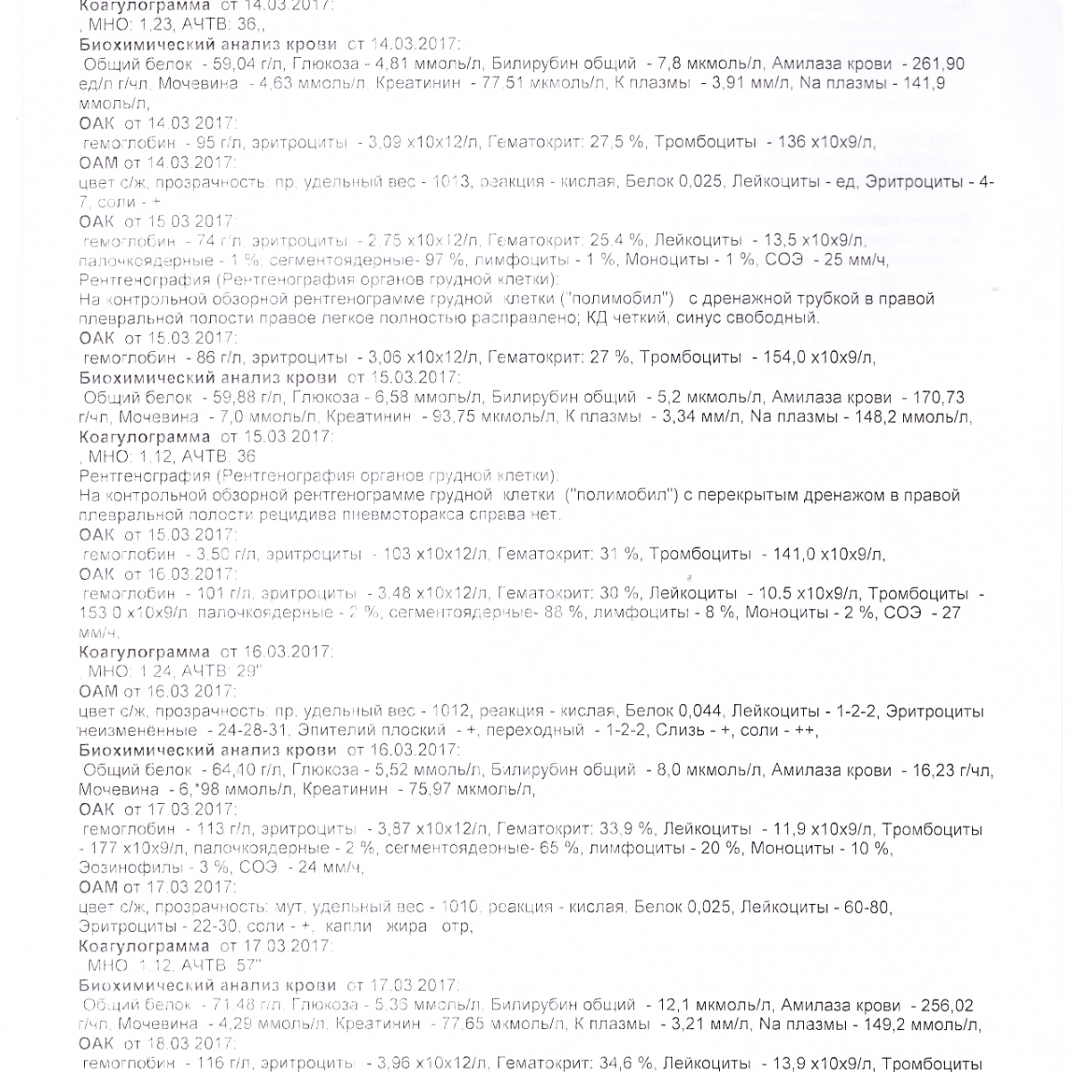 Скан_20191011 (6)