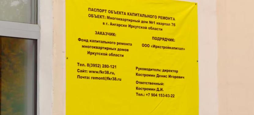 ОНФ проверили ход капитального ремонта в Ангарске.