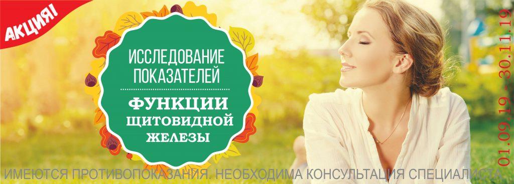 Юнилаб Ангарск