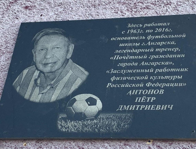 На стадионе «Ангара» открыли мемориальную доску известному тренеру Антонову Петру Дмитриевичу.