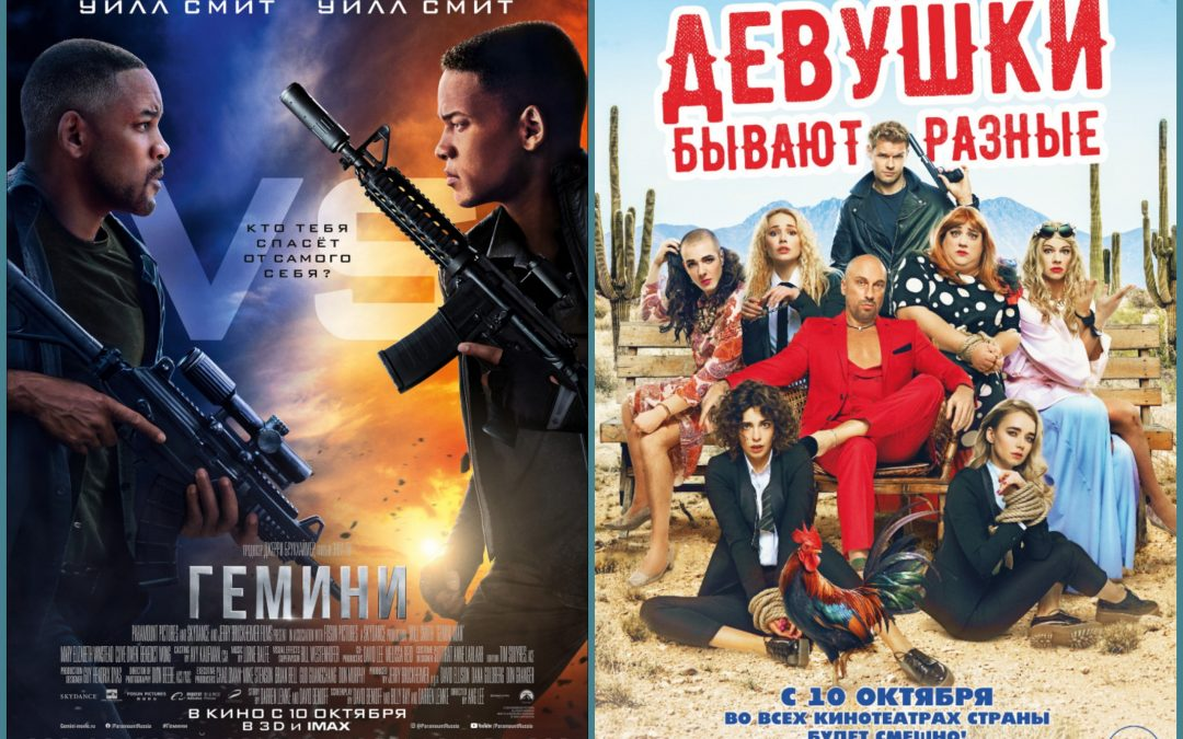 Премьеры, которые стартуют сегодня (10 октября) в ангарских кинотеатрах.